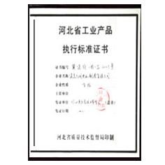 工业产品执行证书